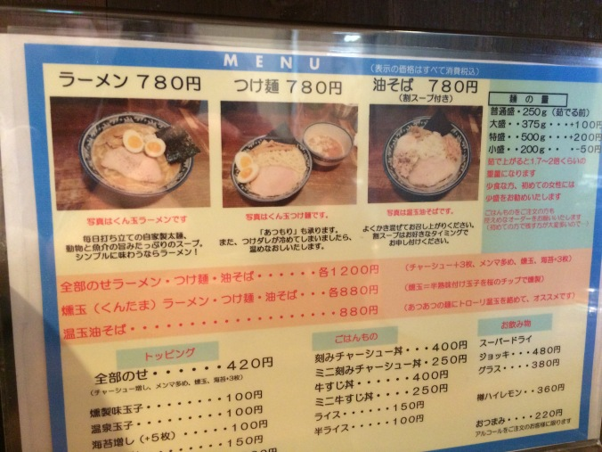 Not feeling the abura love? They have other stuff too. Tonikaku's in-store menu (sorry for the bad photo. I ain't no photographer.)
